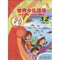 世界少儿汉语(第12册) 商务印书馆