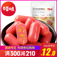 【百草味-奥尔良风味烤肠168g】小香肠肉枣熟食肉类零食小吃