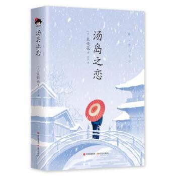 汤岛之恋 泉镜花著 日本浪漫主义代表作家 幻想文学的先驱泉镜花经典小说集新锐设计师手绘精装典藏本 外国文学小说