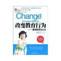 【二手书8成新】改变教育行为 闫玉双 等 9787509609552
