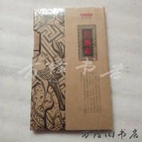 【二手旧书85成新】茶说典藏;吴裕泰【】 /不详 北京出版社