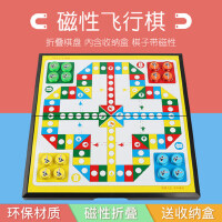 飞行棋磁性益智儿童便携大号折叠围棋象棋斗兽棋跳棋军棋五子棋