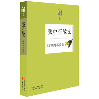临渊而不羡鱼——张中行散文(pdf+txt+epub+azw3+mobi电子书在线阅读下载)