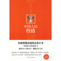 【按需印刷】-中国人的性格