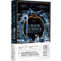 100:科幻之书-IV诗云