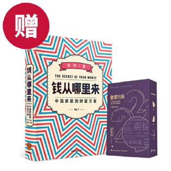 钱从哪里来:中国家庭的财富方案(罗振宇2020年跨年演讲推荐书目) 赠丁香医生健康日历[精选套装]