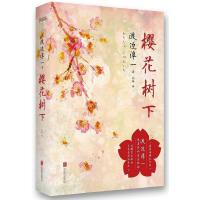 [正版] 樱花树下 渡边淳一 9787550248304 北京联合出版公司