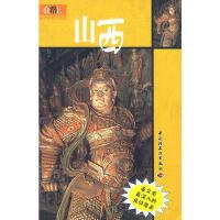 【正版二手书9成新左右】在路上山西 焦楠 中国轻工业出版社