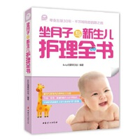 [二手旧书9成新]坐月子与新生儿护理全书
