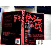 【二手旧书9成新】怒江之战