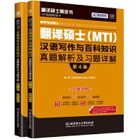 跨考专业硕士翻译硕士(MTI)汉语写作与百科知识真题解析及习题详解(第四版)