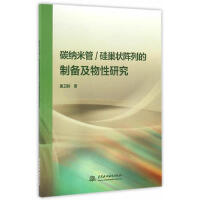 【XSM】碳纳米管/硅巢状阵列的制备及物性研究 姜卫粉 水利水电出版社9787517047148
