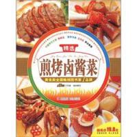 精选家常菜:精选煎烤卤酱菜 9787543681439