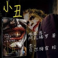 北京世图:小丑
