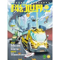 《科幻世界・少年版》2020年1期