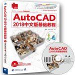 AutoCAD 2018中文版基础教程(含DVD)