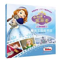 小公主苏菲亚抓帧漫画:魔法王国的节日