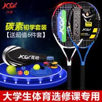 正品百动网球拍套装 男女通用训练比赛双人专业全碳素一体网球拍 单人初学碳纤维网球拍套装