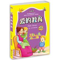 大悦读注音美绘版 爱的教育 语文新课标必读丛书