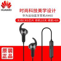 Huawei/华为运动蓝牙耳机AM60 降噪通话跑步磁吸防水无线入耳式 立体声蓝牙耳机(黑色/红色)