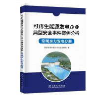 可再生能源发电企业典型安全事件案例分析 常规水力发电分册
