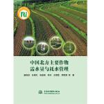 中国北方主要作物需水量与耗水管理