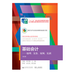 基础会计:原理、实务、案例、实训(第五版)