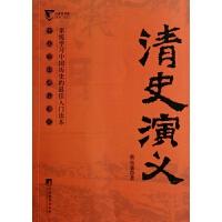 清史演义(中国历朝通俗演义)/公务员书架