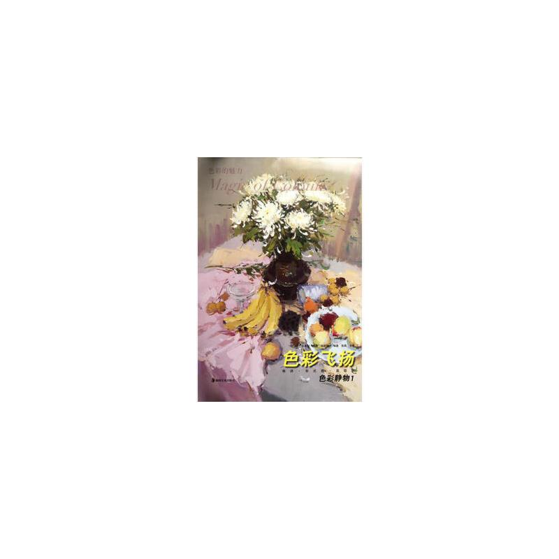 色彩的魅力系列丛书 色彩静物1:色彩飞扬