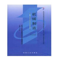 【正版】自考教材 自考 02230 机械制造2008年版刘瑾编机械工业出版社 自考指定书籍附考试大纲