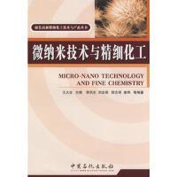 【二手书8成新】微纳技术与精细化工 李凤生 中国石化出版社有限公司