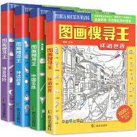 图画搜寻王全套4册大本隐藏的图画少儿6-7-8-9-12岁小学生儿童益智游戏书捉迷藏幼儿专注力训练书籍迷宫找不同极限视觉