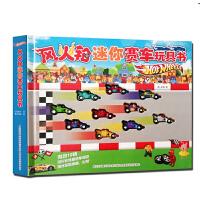 儿童立体玩具书 精装立体书 风火轮赛车玩具书 儿童益智游戏书籍神奇趣味动脑 智慧大考验 童书