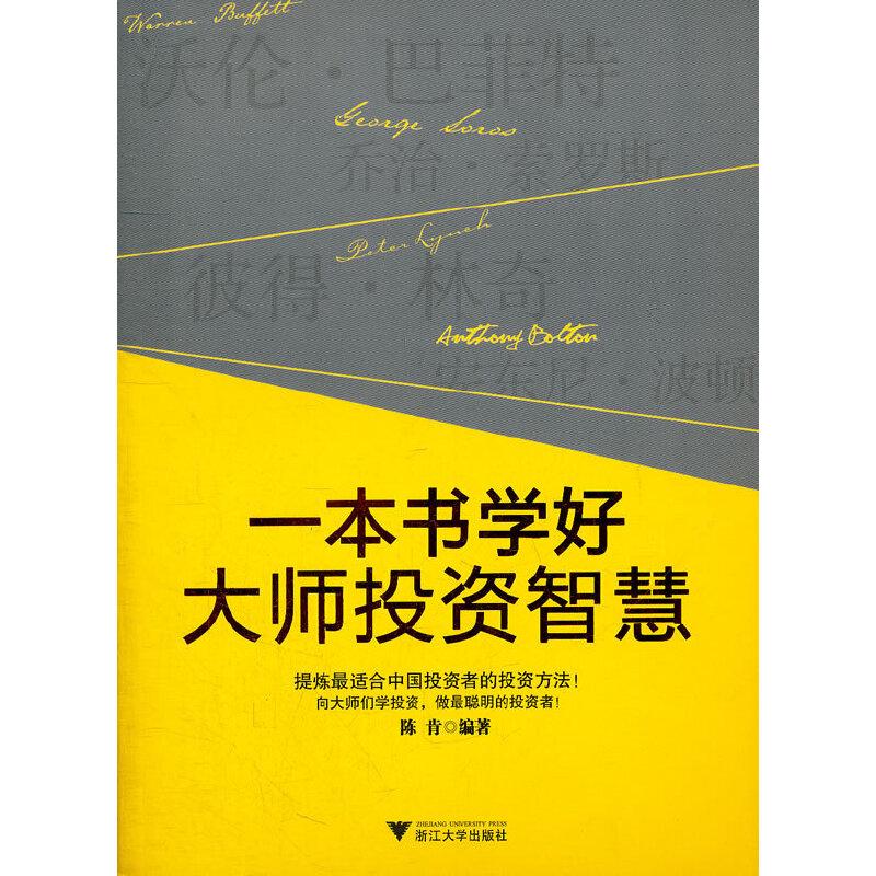 一本书学好大师投资智慧(汇集沃伦·巴菲特、乔治·索罗斯、彼得·林奇、安东尼·波顿精华的投资理念)