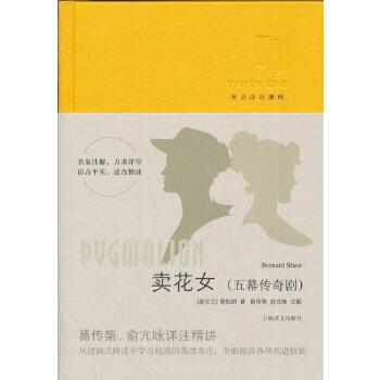 卖花女(pdf+txt+epub+azw3+mobi电子书在线阅读下载)