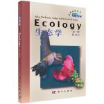 生态学(第二版 影印版)