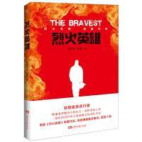 烈火英雄(黄晓明、杜江、谭卓、杨紫、欧豪、张哲瀚主演《烈火英雄》同名电影原著,最深的水是泪水!)