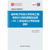 2021年桂林电子科技大学机电工程学院902微机原理及应用(B1)[专业硕士]考研全套资料/902 桂林电子科技大学