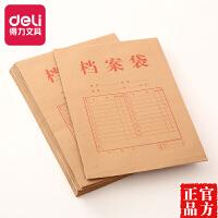 【全店满100减50】得力木浆牛皮纸档案袋5952 A4公文袋资料袋文件袋 175g 10个/包