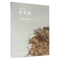 【二手书8成新】艺术品 北京北控置业有限责任公司,北京北控国际会 中国建筑工业出版社