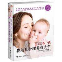 DK新一代婴幼儿护理养育大全 接力