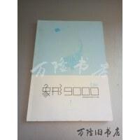【二手旧书85成新】象形9000・1 下册。 /成都超有爱科技有限公司 著 江苏人民出版社