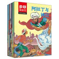 新世界一般图书:世界经典童话・成长篇