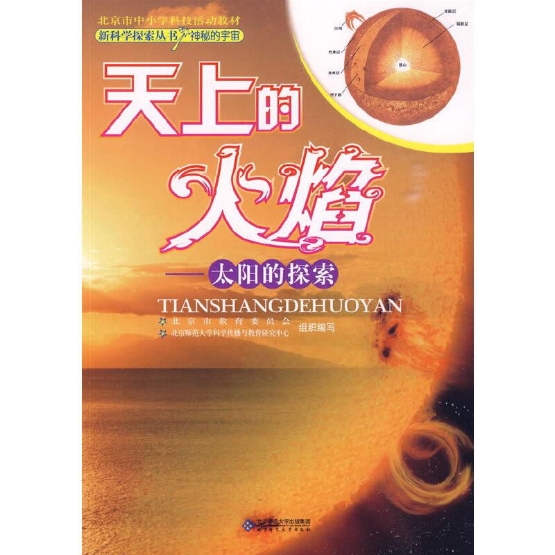 新科学探索丛书 天上的火焰——太阳的探索