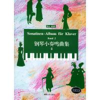 钢琴小奏鸣曲集(ⅡBA6549)