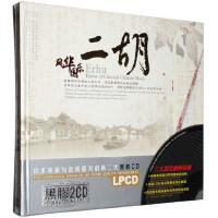 二胡名曲精选2CD中国民乐古典轻音乐车载cd黑胶汽车音乐光盘碟片