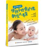 翟桂荣每日指导:坐月子饮食护理+新生儿养育