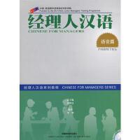 【二手书8成新】经理人汉语-语音篇(2(新中国―欧盟青年经理培训项目指定教材 李明 外语教学与研究出版社