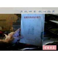 【二手旧书85成新】远离莫斯科的地方(第三部 繁体 /阿札耶夫 人民文学出版社