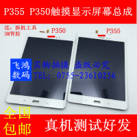 20190828045610345适用于三星P355 触摸屏 P350 P355C 内外P355Y显示屏液晶屏幕总成
